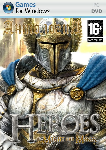 Heroes of Might and Magic: Anthology / Герои Меча и Магии: Антология (1995-2011/RUS/ENG/RePack by prey2009)