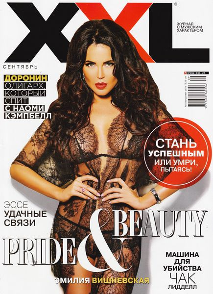 XXL №9 (сентябрь 2012) Украина