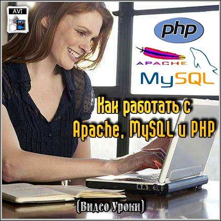Как работать с Apache, MySQL и PHP (Видео Уроки) (2012) DVDRip