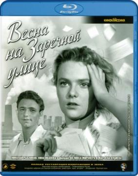 ����� �� �������� ����� (1956) Blu-ray disc 1080p