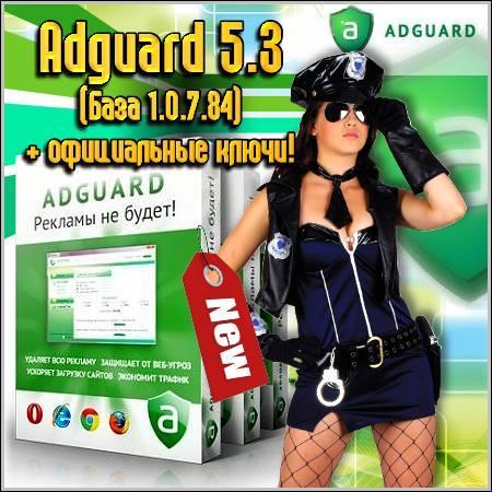 Adguard 5.3 (База 1.0.7.84) + официальные ключи