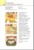 Подборка книг Коллекция лучших рецептов [2008-2009] [DjVu, PDF]