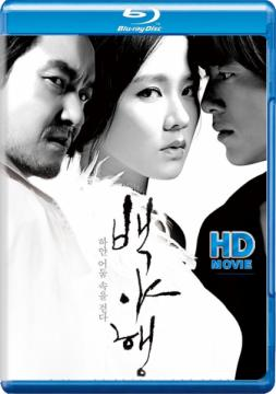 Белая ночь / White Night / Baekyahaeng: Hayan eodoom sokeul geolda (2009) BDRip 720p
