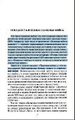 XX вечность танков [2009] PDF