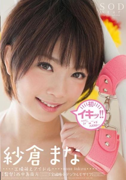 Mana Sakura (紗倉まな) - STAR347 : 紗倉まな 初イキッ!!紗倉まな