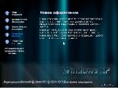 Windows WinStyleXP SP3 Service DVD 15.07.2012 (2012/Rus)
