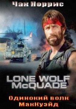 Одинокий волк МакКуэйд / Lone Wolf McQuade (1983) BDRip 720p