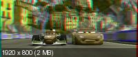 Тачки 2 3Д / Cars 2 3D (2011) BDRip 1080p