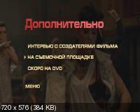 Уличные танцы 2 / StreetDance 2 (2012) DVD9 + DVD5