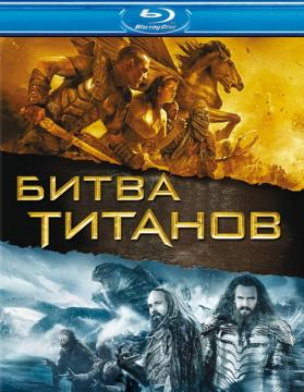 Битва Титанов / Clash of the Titans (2010) BDRip 1080p