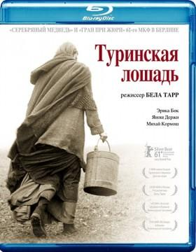Туринская лошадь / The Turin Horse (2011) Blu-Ray Remux 1080p