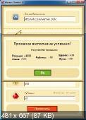 Wormix Master 8.0 + Portable (Накрутка фузов, рубинов, реакции, брони, атаки)
