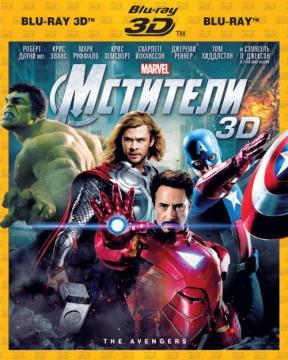 Мстители / The Avengers (2012) Blu-ray 3D Disc -BLUEBIRD