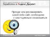 Заработок в Яндекс.Директ (2012) Видеокурс