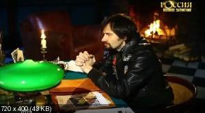 Россия. Полное затмение (2012) SATRip