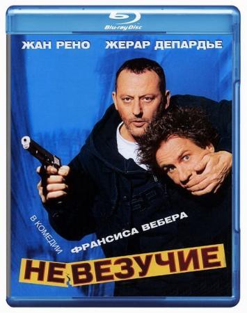Невезучие / Tais-toi! (2003) HDRip
