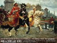 Россия и Запад. Духовно-исторические уроки (2012) WEBRip