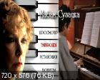 Мадам Сузацка / Madame Sousatzka (1988) DVD9 + DVDRip