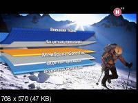 Наука 2.0. Технологии спорта. Альпинизм (2012) SATRip