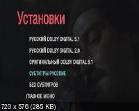 Код доступа «София» / Sofia / Assassin's Bullet (2012) DVD9 + DVD5