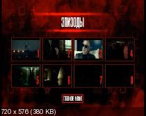 Красные огни / Red Lights (2012) DVD9 | Лицензия