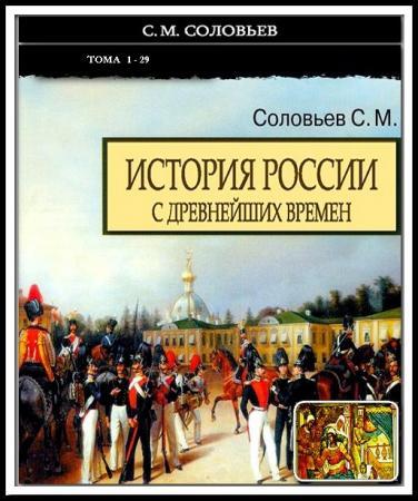 С. М.  Соловьев История России (1896)