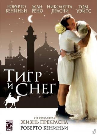 Тигр и снег / La tigre e la neve (2005) HDRip
