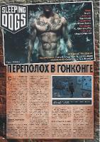 Игромания №10 (Октябрь) (2012) (PDF)
