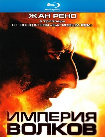 Империя волков / L'empire des loups (2005) BDRip