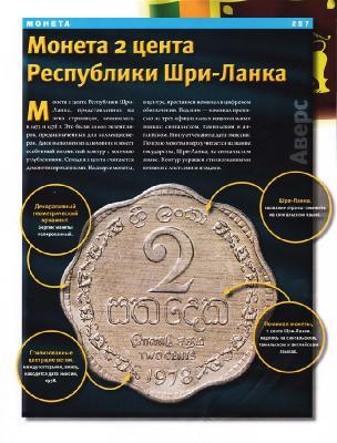 Монеты и банкноты №1 - 32 (2012)